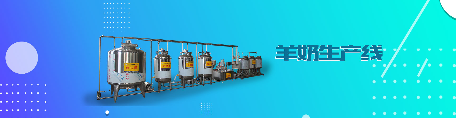 酸奶生產線設備